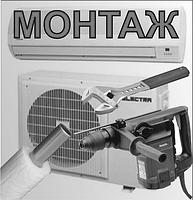 Монтаж кондиционера - ЧП «Klimat-OVK» в Киеве