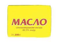 """Масло солодковершкове селянське """"Золоте"""" 82,5% (брикет) 200 г"""