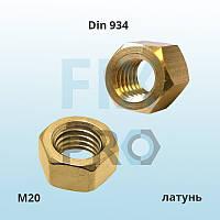 Гайка латунная DIN 934 M20