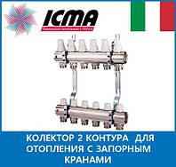 Icma  Колектор 2 контура  для отопления с запорным кранами Aрт. К 005