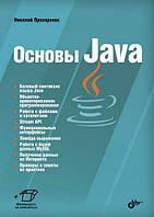 Основы Java. Прохоренок Н.А.