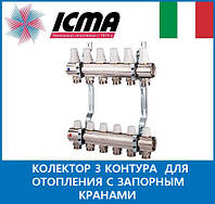 Icma  Колектор 3 контура  для отопления с запорным кранами Aрт. К 005