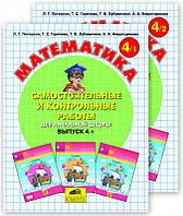 Математика 4 класс.Самостоятельные и контрольные работы( в двух частях). Автор Петерсон
