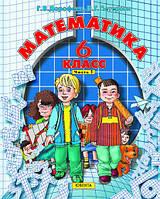 Математика. 6 класс. Учебник (в трёх частях). Автор Петерсон Л.