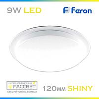 Светодиодный светильник Feron AL9050 9W 720Lm 4000K (встраиваемый LED) SHINY