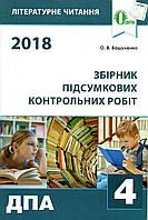 ДПА 2018 для учнів 4 класу з літературного читання (для шкіл з  українською мовою навчання)