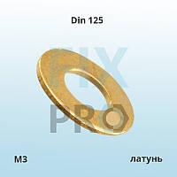 Шайба плоская латунная DIN 125 М3