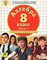 Алгебра 8 класс.Учебник (в 3 частях). Автор Петерсон Л.