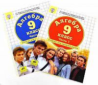 Алгебра. 9 класс. Автор Петерсон Л. Учебник в двух частях.
