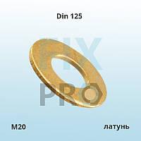 Шайба плоская латунная DIN 125 М20