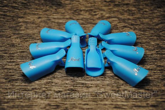 Зажимы для снятия гель-лака Nail голубые 10шт.