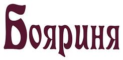 БОЯРЫНЯ - магазин женской одежды БОЛЬШИХ (56-80) размеров оптом и в розницу