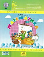 Математика 3 класс. Учебник в 3-х частях. Петерсон Л.Г.