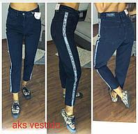 Женские крутые синие джинсы мом с лампасами