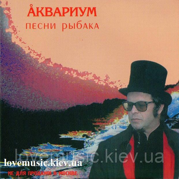 Музичний сд диск АКВАРИУМ Песни рыбака (2003) (audio cd)