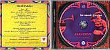 Музичний сд диск АКВАРИУМ Песни рыбака (2003) (audio cd), фото 2