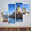 """Модульна картина """"Венеція"""""""