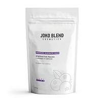 Альгинатная маска для лица с черникой и ацеролой Joko Blend 100 г