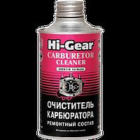 Очиститель карбюратора (ремонтный состав) Hi-Gear 325 мл.