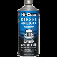 Суперантигель для дизтоплива Hi-Gear 1:500 946 мл.
