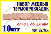 Термопрокладка медная 15х15mm набор 10шт пластина термопаста термоинтерфейс для ноутбука радиатор
