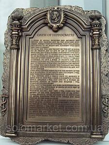 Статуетка Veronese Клятва Гіппократа 26 См