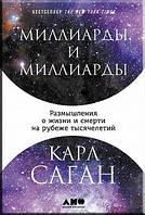 Карл Саган Миллиарды и миллиарды: Размышления о жизни и смерти на рубеже тысячелетий