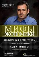 Сергей Гуриев Мифы экономики: Заблуждения и стереотипы, которые распространяют СМИ и политики
