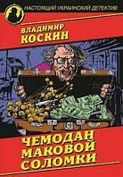 Владимир Коскин Чемодан маковой соломки