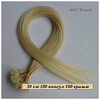 Волосы на кератиновых капсулах 50 см 100 грамм 100 шт.
