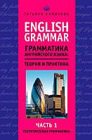 English Grammar. Грамматика английского языка. Теория и практика. Часть I. Теоретическая грамматика