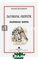 Виноградов Николай Заговоры, обереги, спасительные молитвы и проч.