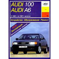Audi (Ауди) 100/A6 с1990 года издательство Арус бензин, дизель