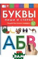 Вершинина Е. Буквы. Пиши и стирай. Тетрадь для письма маркером для детей 4-7 лет. ФГОС ДО