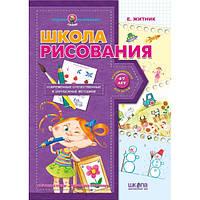 В.Федієнко Подарок маленькому гению (4 - 7 лет) Житник Школа рисования