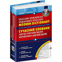 Мюллер, Зубков Англо-український словник 100 000 слів з CD диском автор Зубков, Мюллер