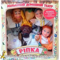 Кукольный театр Репка -премиум упаковка, книга в подарок
