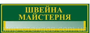 Табличка с карманом Швейная мастерская