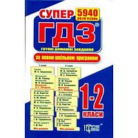 ГДЗ 1-2 клас (укр. школа) видавництва Торсінг
