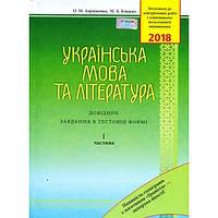 Авраменко О М, Блажко М Б Авраменко Українська мова та література 1 частина