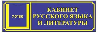 Табличка с карманом Кабинет русского языка