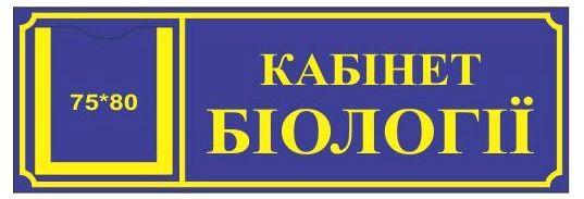 Табличка с карманом Кабинет биологии