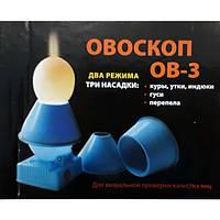 Овоскоп ОВ 3 светодиодный на батарейках