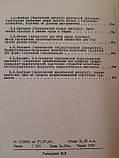 Проблемы совершенствования физического воспитания и повышения спортивного мастерства студентов. Часть 1. 1980г, фото 9