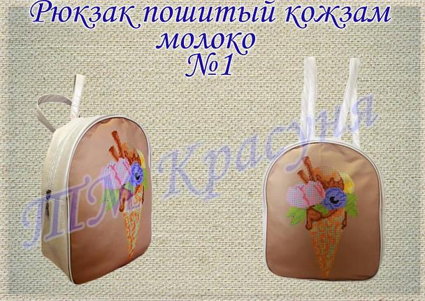 Рюк-1 Рюкзак пошитый-заготовка под вышивку бисером или нитками, фото 2