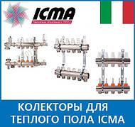 Колекторы для теплого пола ICMA