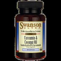 Куркумин & Кокосовое Масло, Curcumin & Coconut Oil, Swanson, 30 капсул