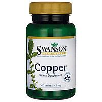 Медь, Copper, Swanson, 2 мг, 300 таблеток
