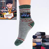 Детские носочки ангора с махрой Малыш С7222 S 11-18. В упаковке 12 пар