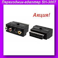 Переходник-адаптер SH-3007 Scart-3RCA/S-Video, переходник скарт,Переходник SH-3007 Scart-3RCA/S-Video!Акция